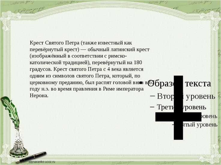 Крест Святого Петра (также известный как перевёрнутый крест) — обычный латинс...