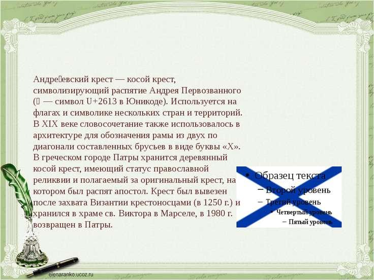 Андре евский крест — косой крест, символизирующий распятие Андрея Первозванно...