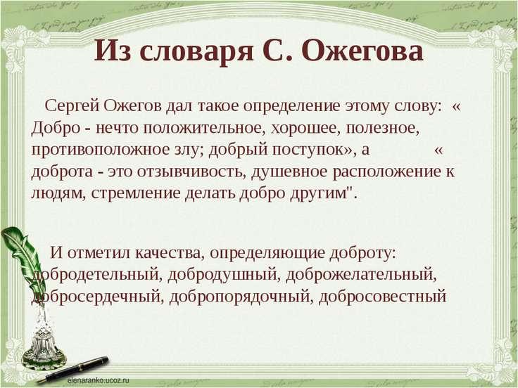 Из словаря С. Ожегова Сергей Ожегов дал такое определение этому слову: « Добр...
