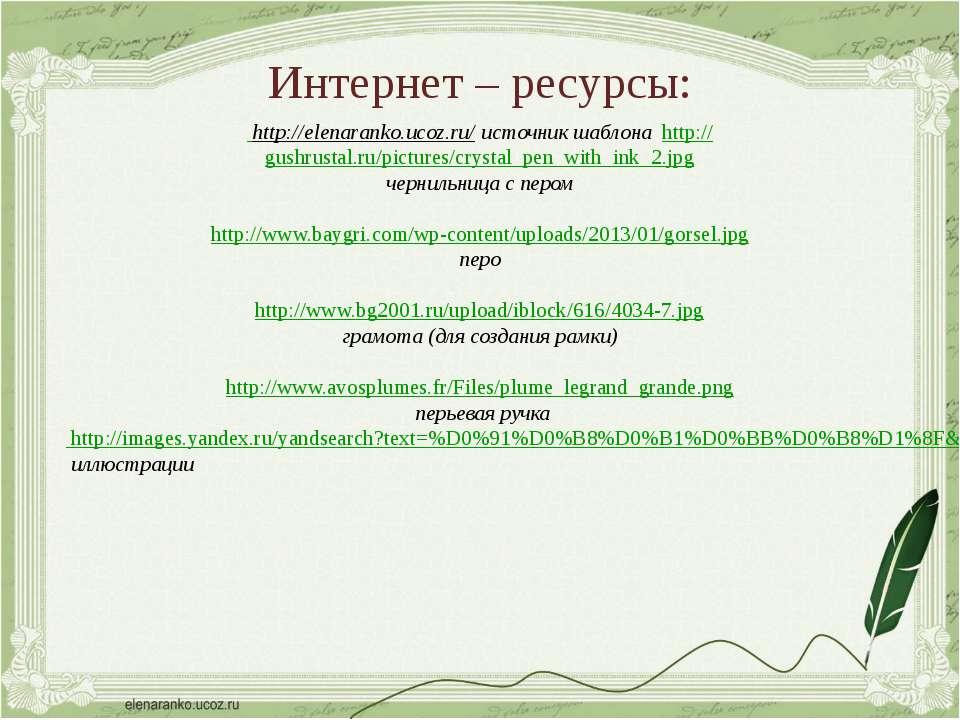 http://elenaranko.ucoz.ru/ источник шаблона http://gushrustal.ru/pictures/cry...