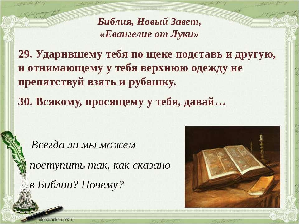 Библия, Новый Завет, «Евангелие от Луки» 29. Ударившему тебя по щеке подставь...
