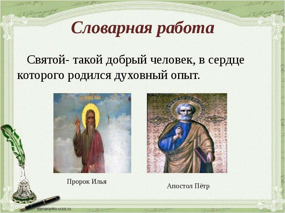 Словарная работа Святой- такой добрый человек, в сердце которого родился духо...