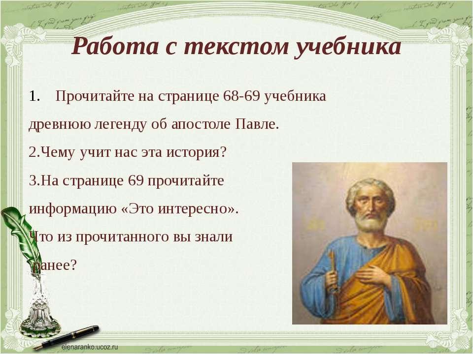 Работа с текстом учебника Прочитайте на странице 68-69 учебника древнюю леген...