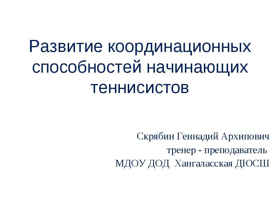 Развитие координационных способностей начинающих теннисистов Скрябин Геннадий...