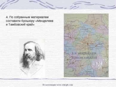 4. По собранным материалам составили брошюру «Менделеев и Тамбовский край» Д....