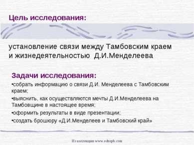 Задачи исследования: собрать информацию о связи Д.И. Менделеева с Тамбовским ...