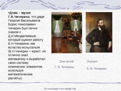 Дома – музея Г.В.Чичерина, что дядя Георгия Васильевича Борис Николаевич Чиче...