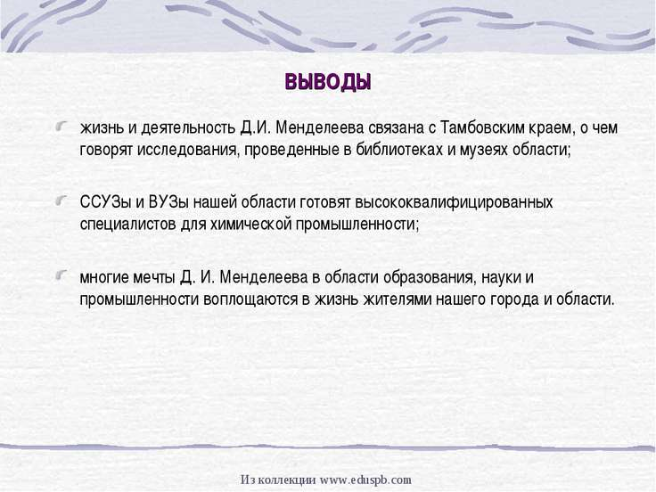 ВЫВОДЫ жизнь и деятельность Д.И. Менделеева связана с Тамбовским краем, о чем...