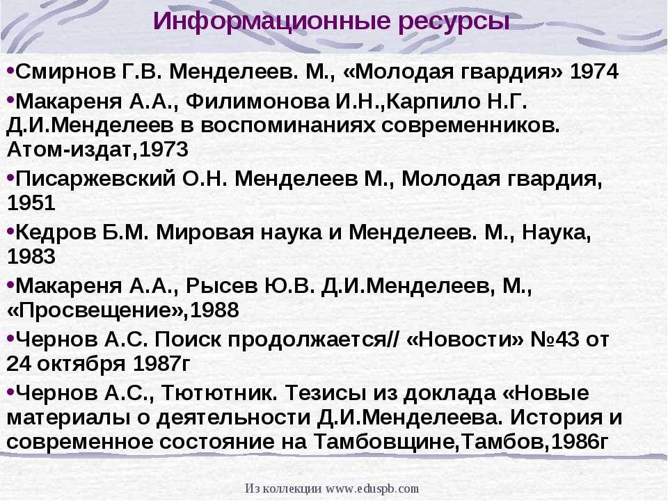 Информационные ресурсы Смирнов Г.В. Менделеев. М., «Молодая гвардия» 1974 Мак...