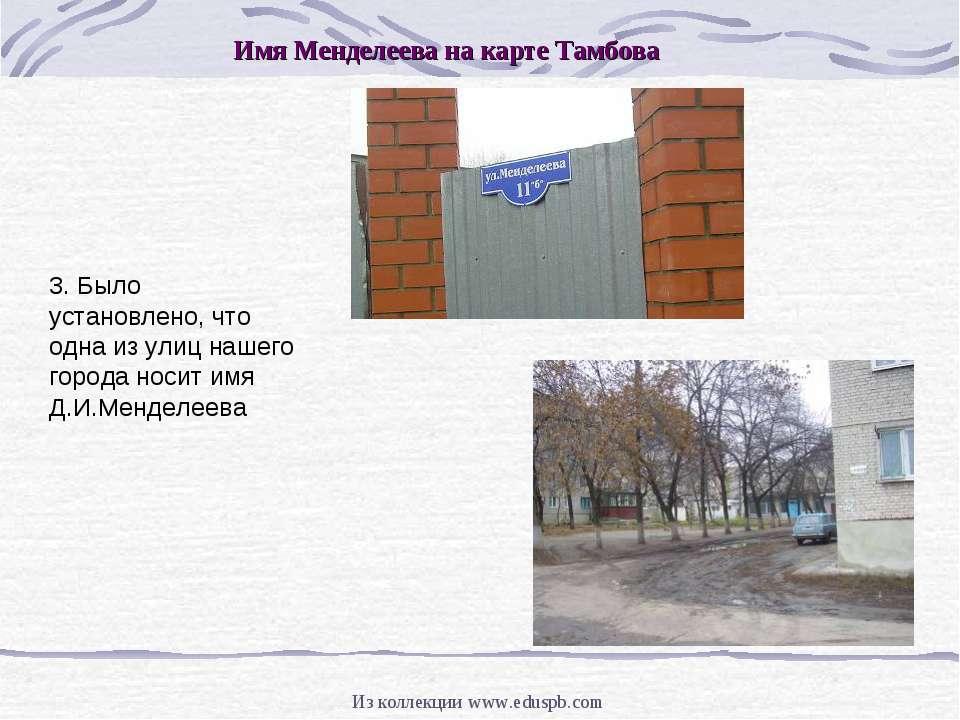 3. Было установлено, что одна из улиц нашего города носит имя Д.И.Менделеева ...