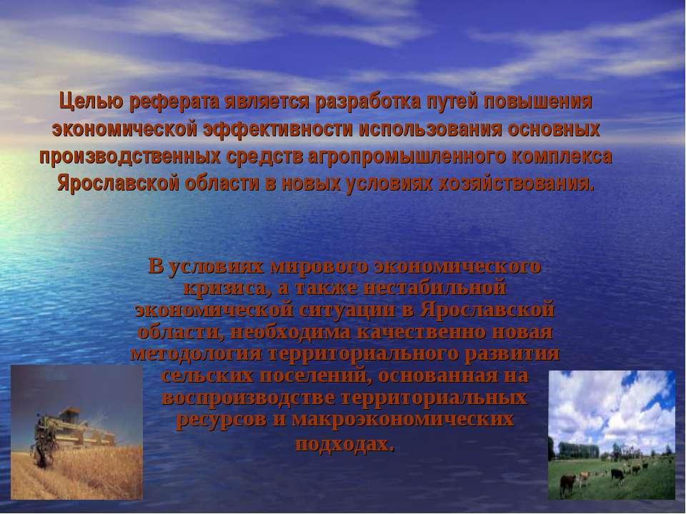 Целью реферата является разработка путей повышения экономической эффективност...