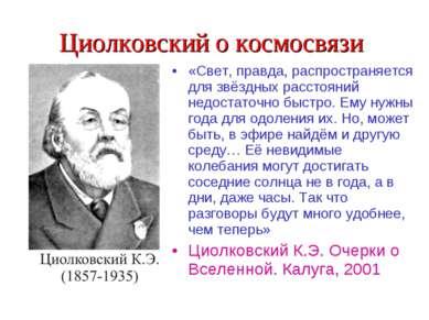 Циолковский о космосвязи «Свет, правда, распространяется для звёздных расстоя...