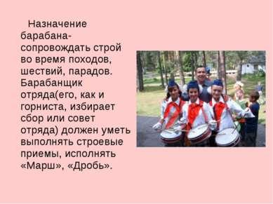 Назначение барабана- сопровождать строй во время походов, шествий, парадов. Б...