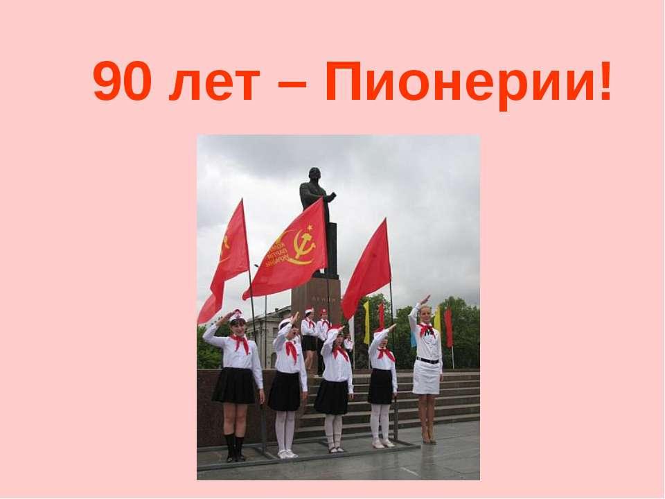 90 лет – Пионерии!