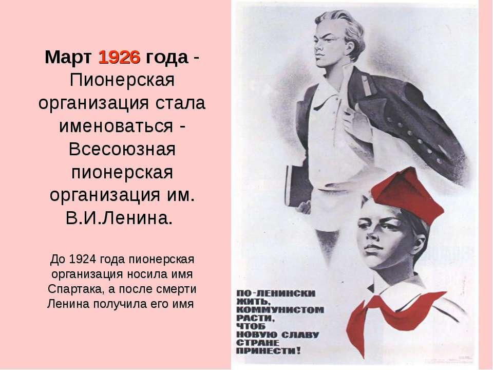 Март 1926 года - Пионерская организация стала именоваться - Всесоюзная пионер...