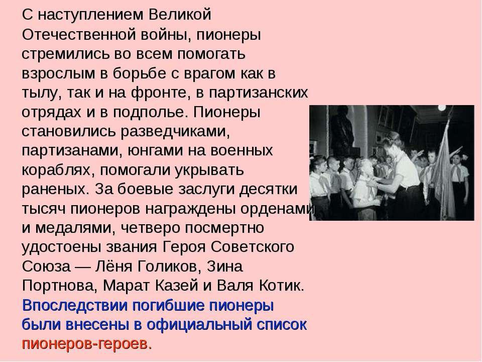 С наступлением Великой Отечественной войны, пионеры стремились во всем помога...