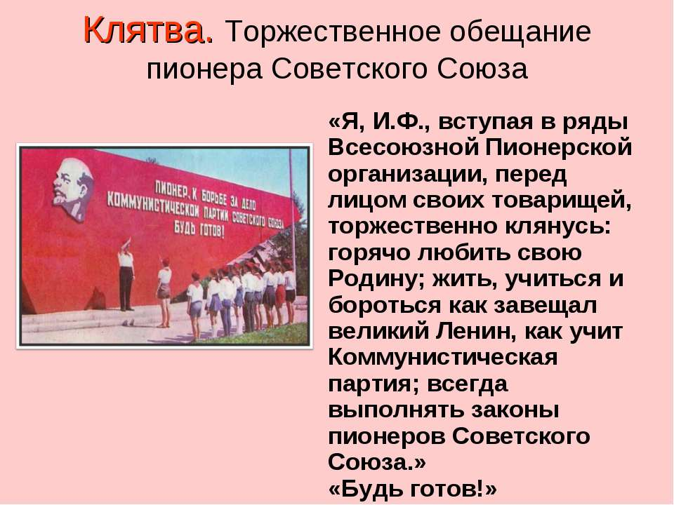 Клятва. Торжественное обещание пионера Советского Союза «Я, И.Ф., вступая в р...
