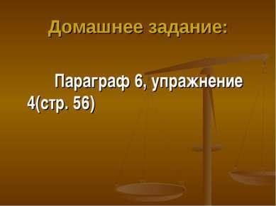 Домашнее задание: Параграф 6, упражнение 4(стр. 56)