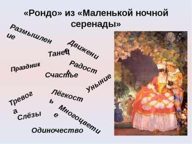 «Рондо» из «Маленькой ночной серенады» Движение Размышление Танец Радость Пра...