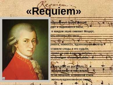 «Requiem» Неудержимой бурею эмоций Гудят и задыхаются басы, И в каждом звуке ...