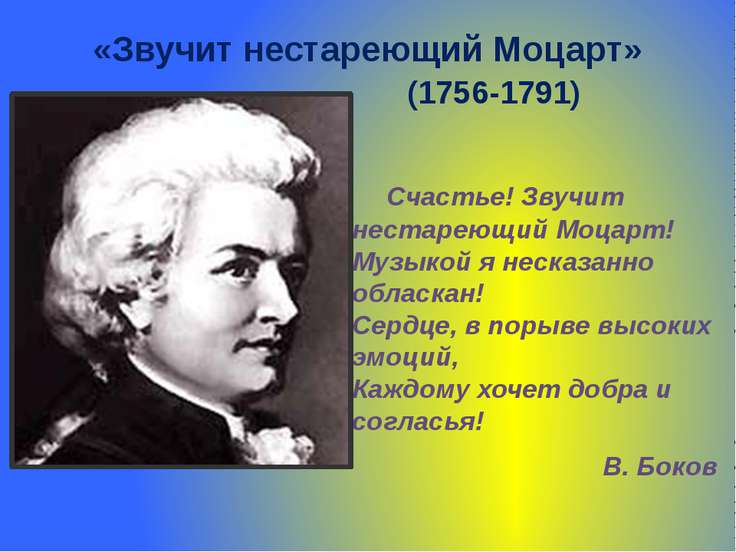 «Звучит нестареющий Моцарт» (1756-1791) Счастье! Звучит нестареющий Моцарт! М...