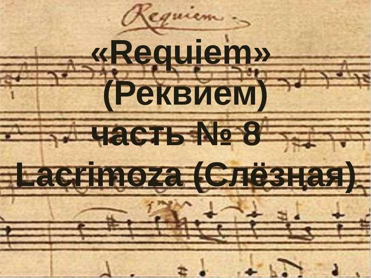 «Requiem» (Реквием) часть № 8 Laсrimoza (Слёзная)