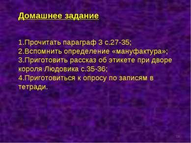 Домашнее задание Прочитать параграф 3 с.27-35; Вспомнить определение «мануфак...