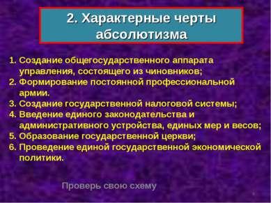 2. Характерные черты абсолютизма Создание общегосударственного аппарата управ...