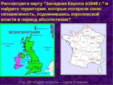 """Стр. 28 «Один король – одна страна» Рассмотрите карту """"Западная Европа в1648 ..."""