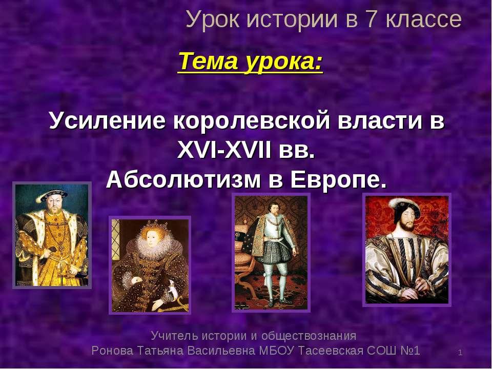Тема урока: Усиление королевской власти в XVI-XVII вв. Абсолютизм в Европе. *...