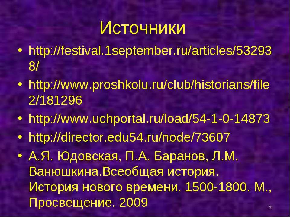 Источники http://festival.1september.ru/articles/532938/ http://www.proshkolu...