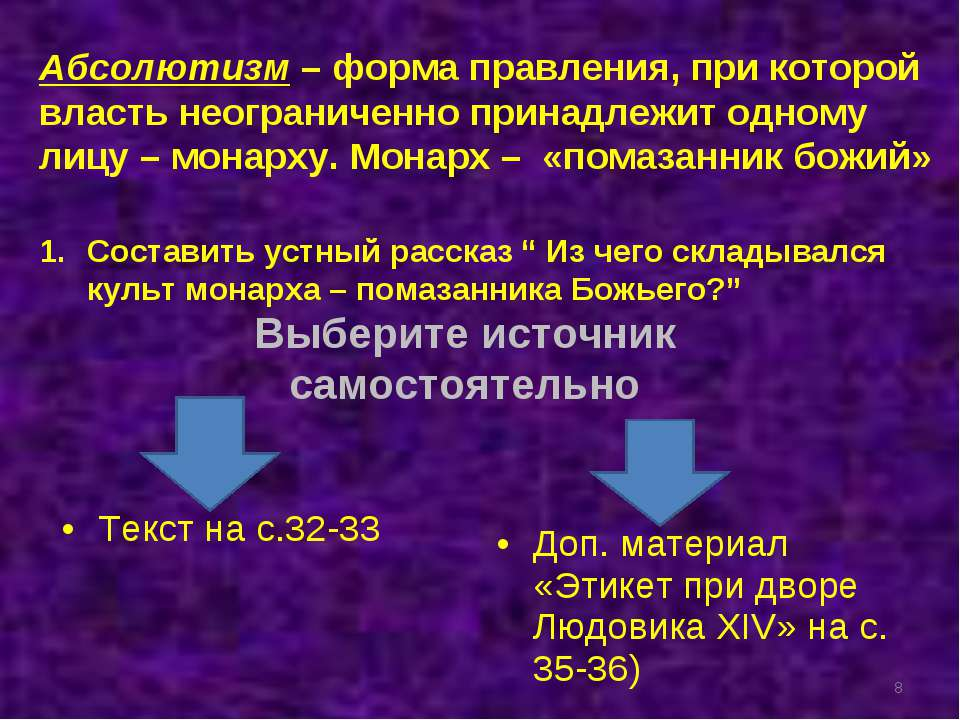 Текст на с.32-33 Доп. материал «Этикет при дворе Людовика XIV» на с. 35-36) В...