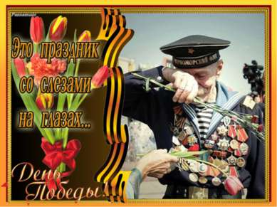7 мая 2 мая 9 мая 1 мая Дата подписания акта о безоговорочной капитуляции Гер...