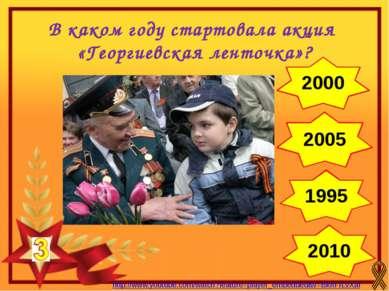 http://www.youtube.com/watch?v=hhkr51FosS4 Севастополь Москва Новороссийск Фа...