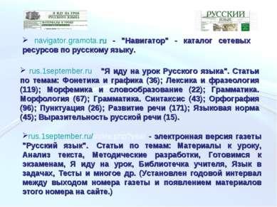 """navigator.gramota.ru - """"Навигатор"""" - каталог сетевых ресурсов по русскому язы..."""