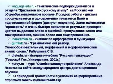 "language.edu.ru - тематические подборки диктантов в разделе ""Диктантов по рус..."