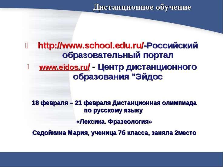 http://www.school.edu.ru/-Российский образовательный портал www.eidos.ru/ - Ц...