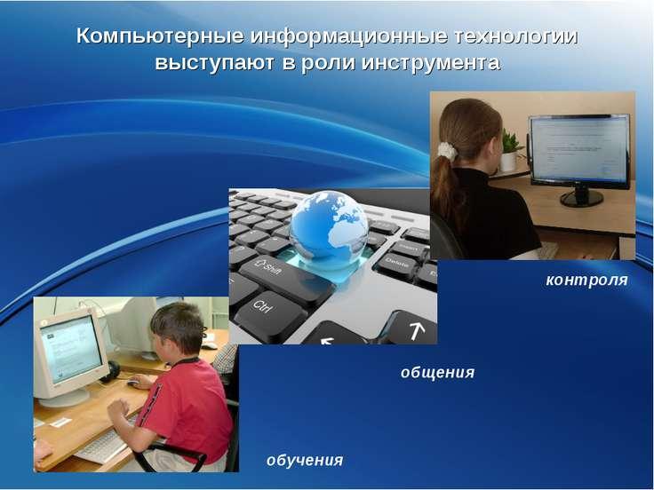 Компьютерные информационные технологии выступают в роли инструмента обучения ...