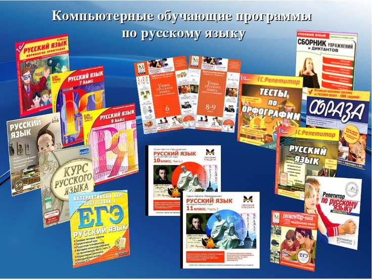 Компьютерные обучающие программы по русскому языку