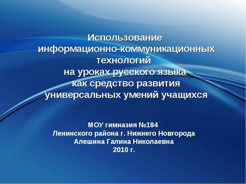 Использование информационно-коммуникационных технологий на уроках русского яз...