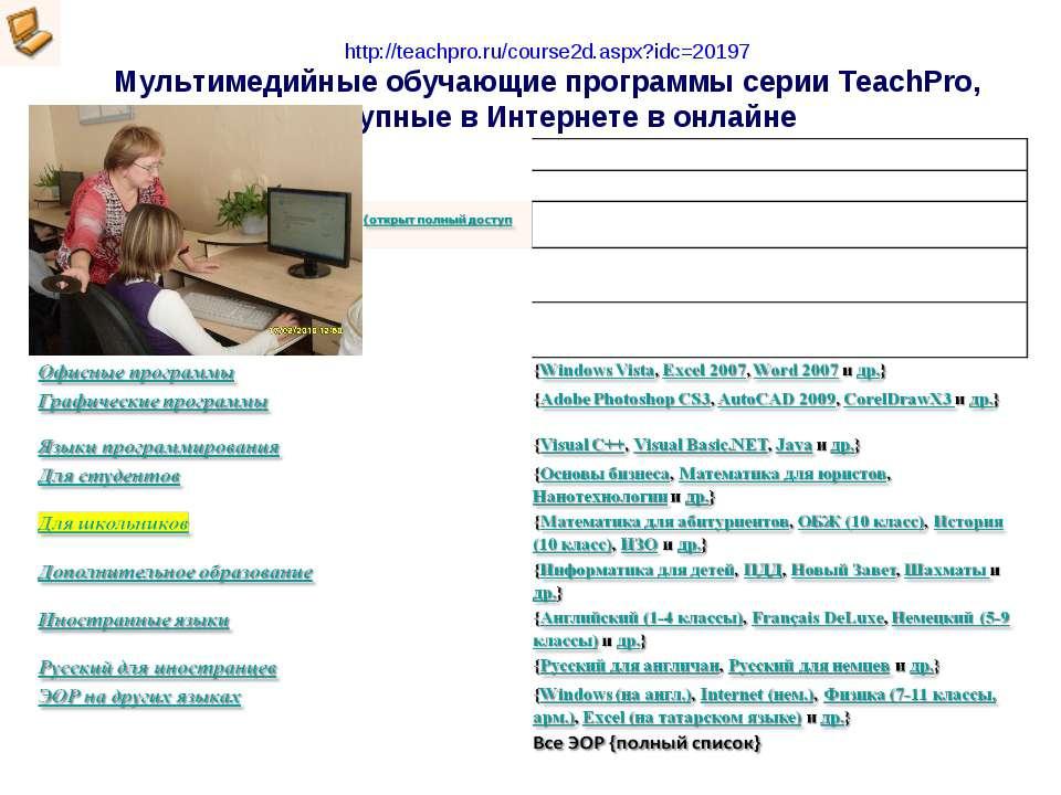 http://teachpro.ru/course2d.aspx?idc=20197 Мультимедийные обучающие программы...