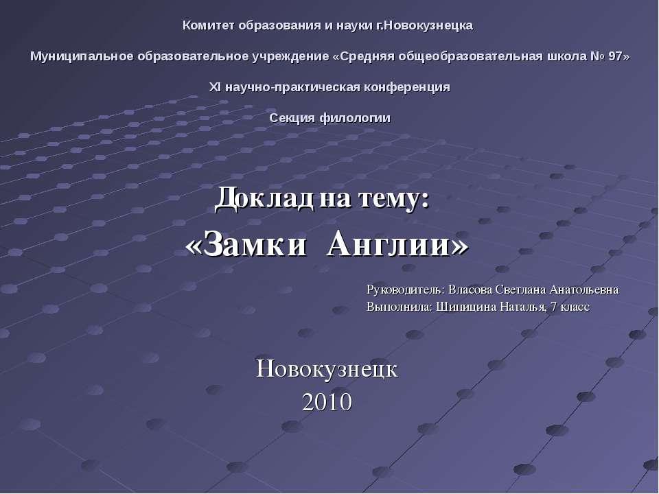 Комитет образования и науки г.Новокузнецка Муниципальное образовательное учре...