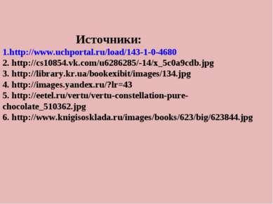 Источники: http://www.uchportal.ru/load/143-1-0-4680 2. http://cs10854.vk.com...