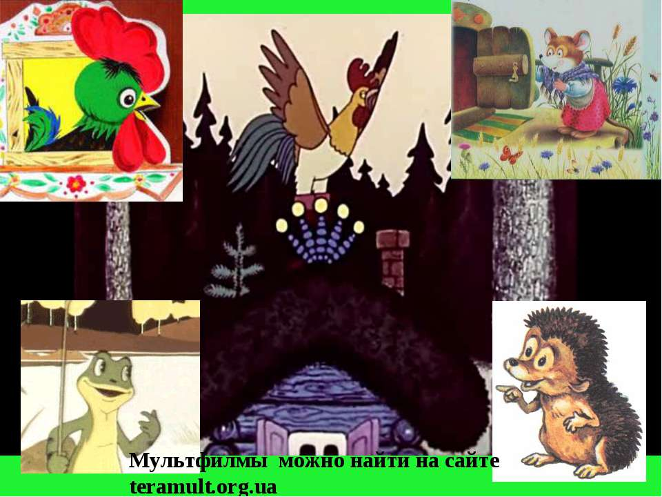 * Мультфилмы можно найти на сайте teramult.org.ua