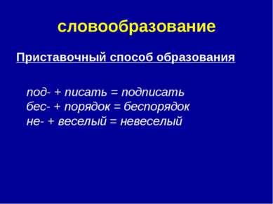 словообразование Приставочный способ образования под- + писать = подписать бе...