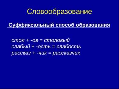 Словообразование Суффиксальный способ образования стол + -ов = столовый слабы...