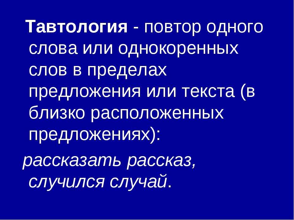 Тавтология - повтор одного слова или однокоренных слов в пределах предложения...