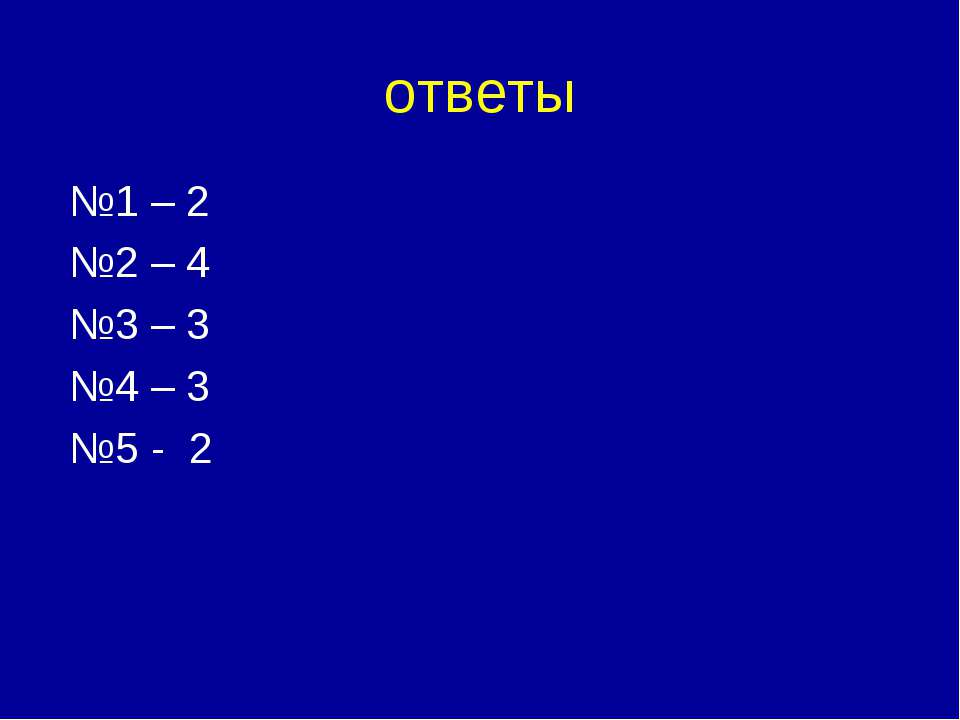 ответы №1 – 2 №2 – 4 №3 – 3 №4 – 3 №5 - 2