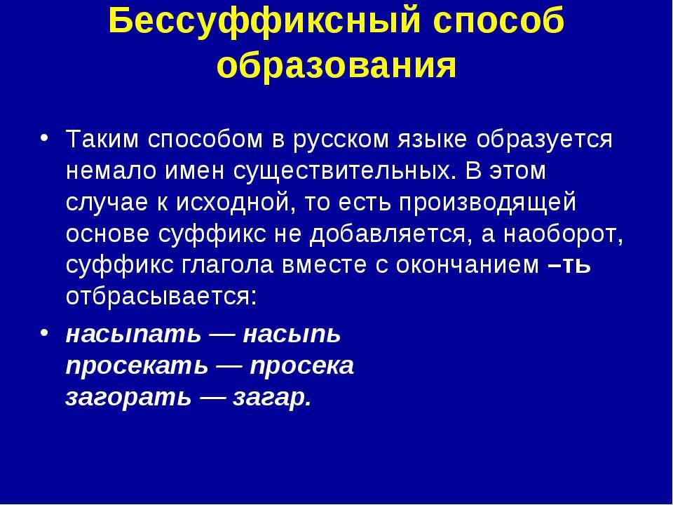 Бессуффиксный способ образования Таким способом в русском языке образуется не...