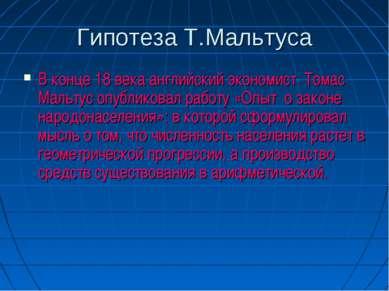 Гипотеза Т.Мальтуса В конце 18 века английский экономист Томас Мальтус опубли...